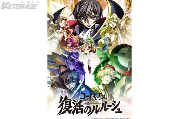 新キービジュアル、キャラクター・ナイトメアフレーム設定公開など、『コードギアス 復活のルルーシュ』最新情報続々到着!!