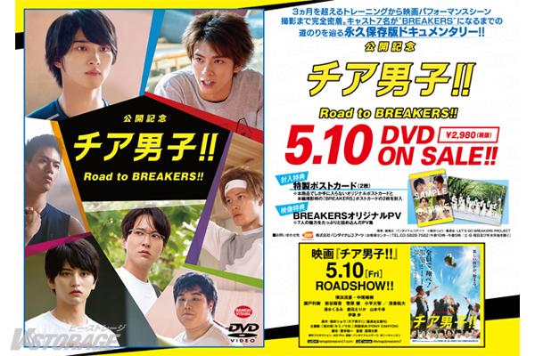 横浜流星・中尾暢樹W主演 映画『チア男子!!』ドキュメンタリー!!「公開記念 チア男子!! Road to BREAKERS!!」DVD 5月10日発売決定!