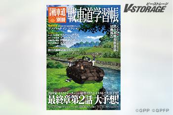 ガルパン・ファンブック 月刊戦車道 別冊 戦車道学習帳 予約受付中