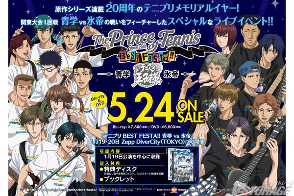 『テニスの王子様』青学vs氷帝の戦いをフィーチャーしたスペシャル音楽イベント「テニプリ BEST FESTA!! 青学 vs 氷帝」Blu-ray&DVD5月24日発売決定!