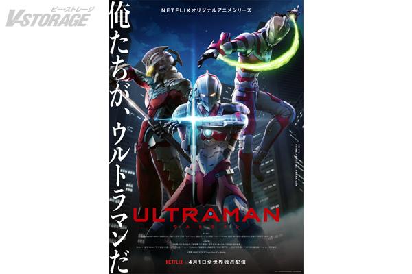 4月1日、Netflixにて世界同時独占配信 アニメ『ULTRAMAN』3大ヒーローが集結したメインビジュアル到着!最新商品情報も一斉解禁!