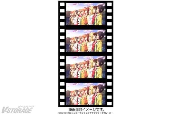 「ラブライブ!サンシャイン!!The School Idol Movie Over the Rainbow」公開11週目<3月15日(金)〜>以降の入場者プレゼント解禁!!