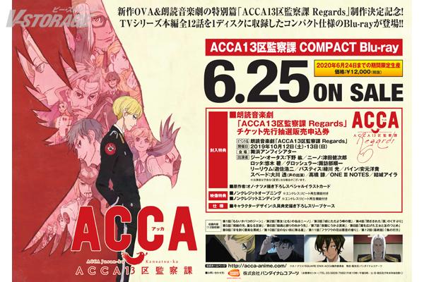新作OVA&朗読音楽劇特別篇「ACCA13区監察課 Regards」制作決定!!TVアニメ「COMPACT Blu-ray」1年間の期間限定生産で6月25日発売決定!!