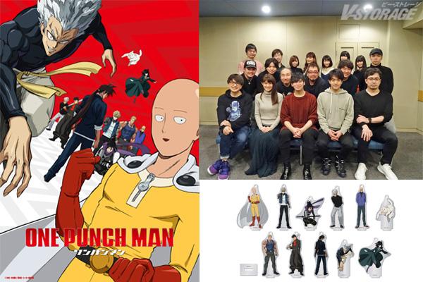 4月2日放送開始!TVアニメ『ワンパンマン』第2期 放送・配信情報、最新キービジュアル公開!アフレコの集合写真、キャストコメントも到着!!