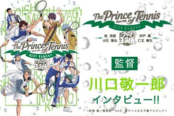 新作OVA『テニスの王子様 BEST GAMES!!』川口敬一郎監督インタビュー