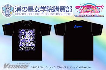 ラブライブ!サンシャイン!! 浦の星女学院購買部公式メモリアルアイテム ~私達だけの決勝戦Tシャツ・Aqours~【注文締切日2019年4月3日】