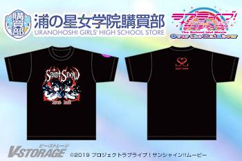 ラブライブ!サンシャイン!! 浦の星女学院購買部公式メモリアルアイテム ~私達だけの決勝戦Tシャツ・Saint Snow...