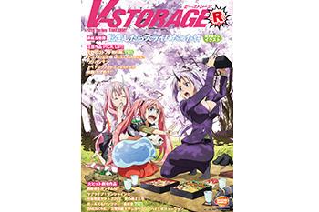 """表紙&巻頭は続編制作が決定した「転生したらスライムだった件」!「V-STORAGE""""R""""」は、AnimeJapan 2019 バンダイナムコ Animation Airportブースにて配布!"""