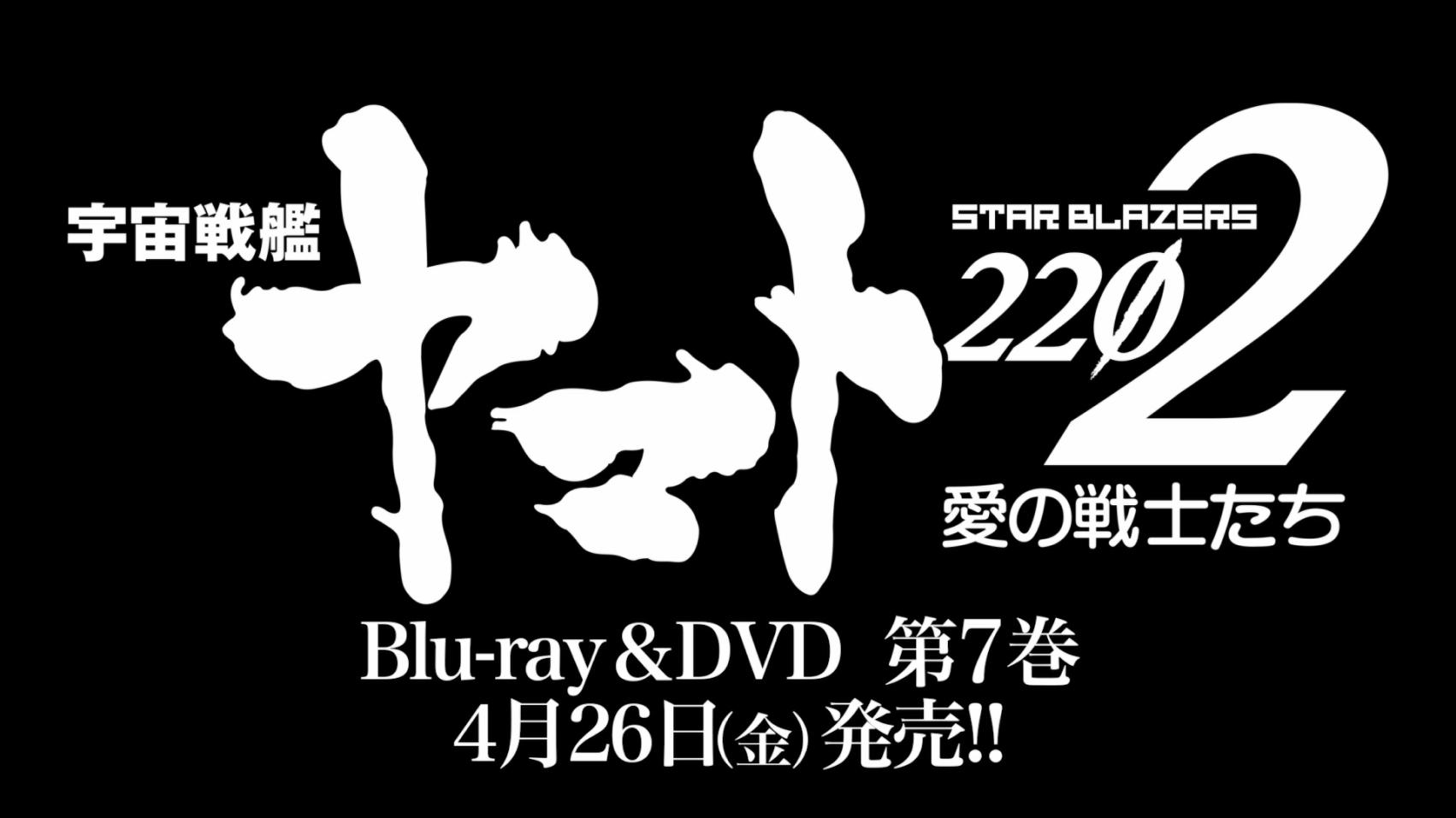 『宇宙戦艦ヤマト2202 愛の戦士たち』Blu-ray&DVD 第7巻<最終巻> 4月26日発売告知CM