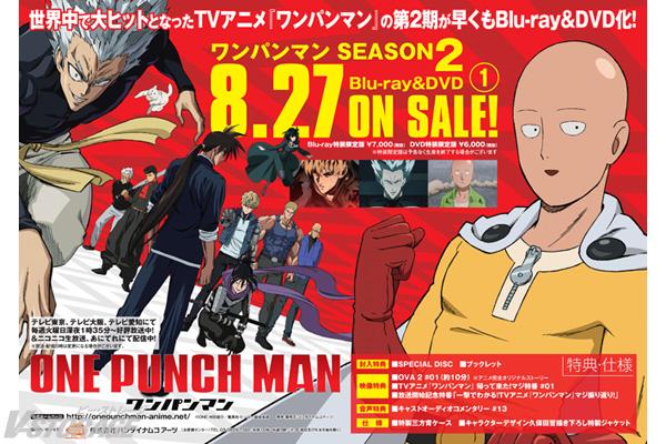 『ワンパンマン SEASON 2 』Blu-ray&DVD(全6巻)法人別全巻購入特典・各巻購入特典紹介 <対...