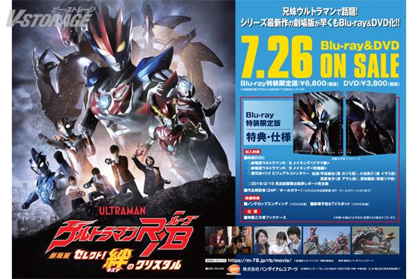 『ウルトラマンR/B(ルーブ)』の集大成!「劇場版ウルトラマンR/B セレクト!絆のクリスタル」Blu-ray&DVD7月26日発売決定!!