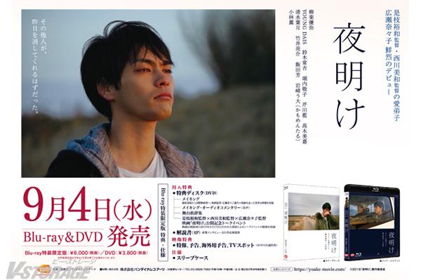 柳楽優弥主演「夜明け」Blu-ray・DVD 先着購入特典、オリジナル特典、抽選特典のご案内 <対象店舗限定>