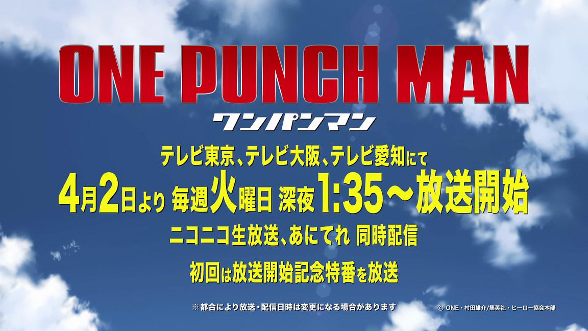 TVアニメ『ワンパンマン』第2期 番宣CM30秒