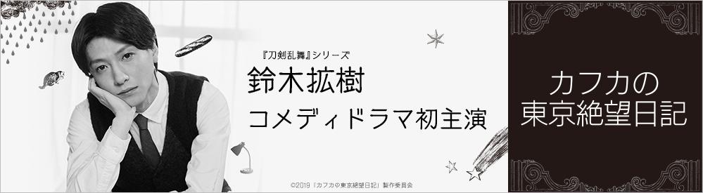 バンダイナムコアーツYouTubeチャンネルにて無料配信中!<br>『カフカの東京絶望日記』特集サイト