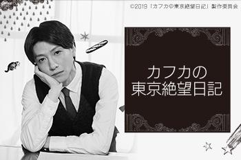 バンダイナムコアーツYouTubeチャンネルにて無料配信中! 『カフカの東京絶望日記』特集サイト