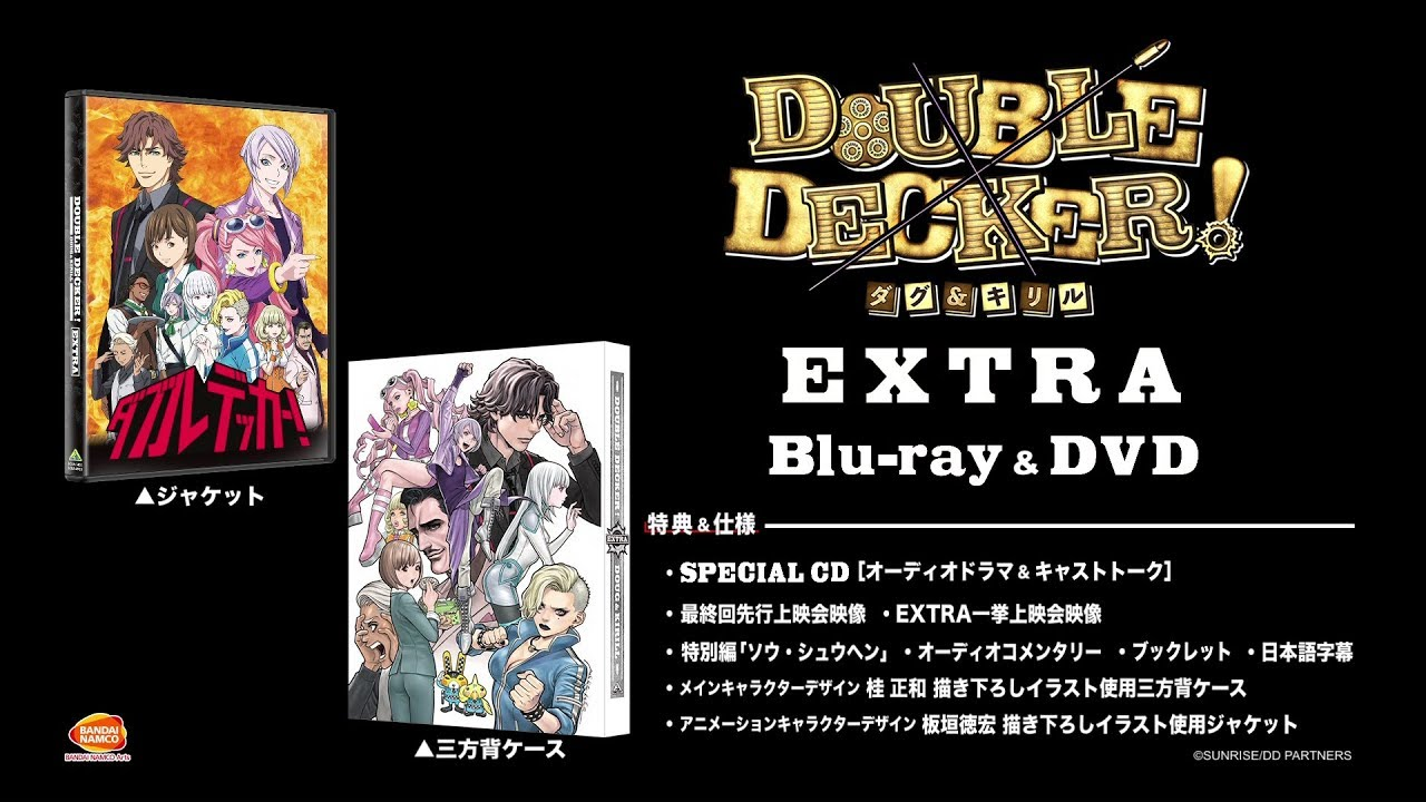 『DOUBLE DECKER! ダグ&キリル』EXTRA Blu-ray & DVD PV