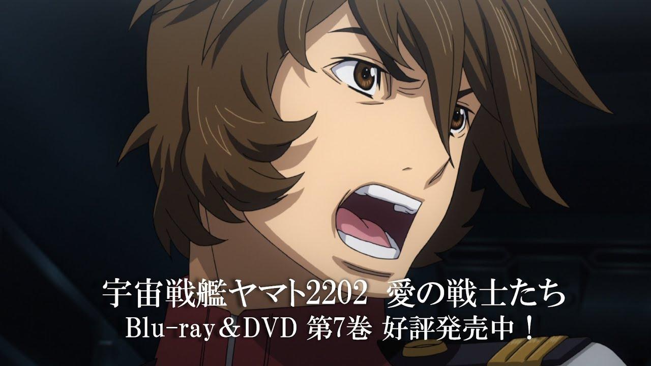 『宇宙戦艦ヤマト2202 愛の戦士たち』Blu-ray&DVD第7巻<最終巻> 発売中CM