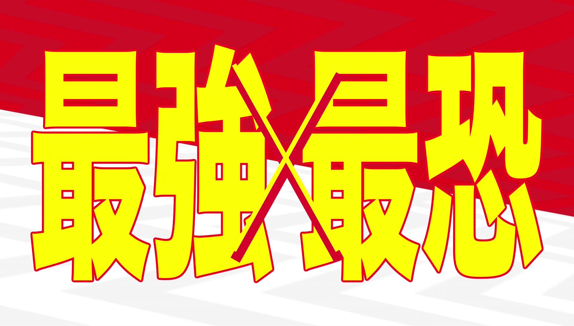 TVアニメ『ワンパンマン』第2期 PV第2弾