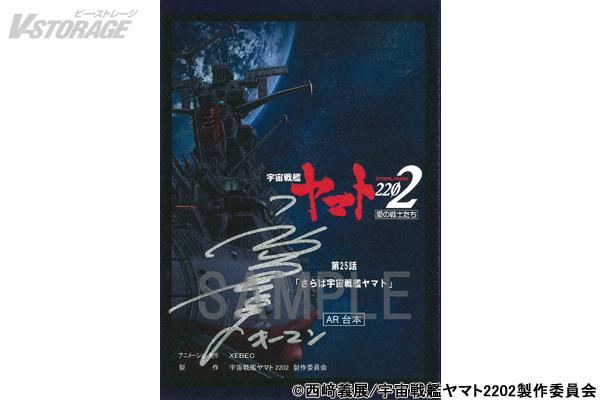 『宇宙戦艦ヤマト2202 愛の戦士たち』第七章「新星篇」<最終章> 4.26 Blu-ray&DVD発売記念プレゼントキャンペーン