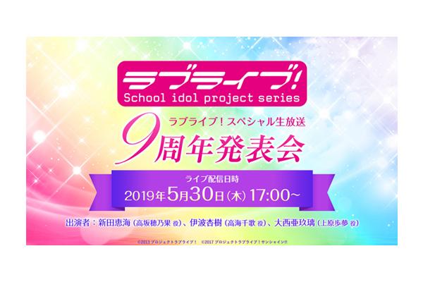 緊急告知!! ラブライブ!スペシャル生放送 ラブライブ!シリーズ9周年発表会 実施決定!