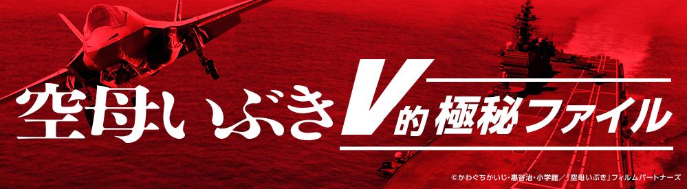"""映画『空母いぶき』特集サイト<br>""""V""""的極秘ファイル"""