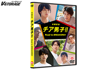 映画『チア男子!!』ドキュメンタリーDVD「公開記念 チア男子!! Road to BREAKERS!!」5月10日発売!