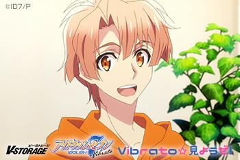 『アイドリッシュセブン Vibrato☆見ようぜ!』キャストコメント:和泉三月役・代永翼