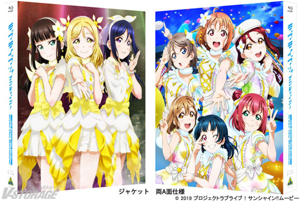 『ラブライブ!サンシャイン!!The School Idol Movie Over the Rainbow』Blu-ra...