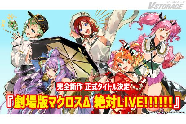 完全新作劇場版正式タイトル『劇場版マクロスΔ 絶対LIVE!!!!!!』に決定!!
