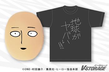 ワンパンマン 名言Tシャツシリーズ(地球がヤバい)・サイタマビーズクッション【2019/08/27発売】