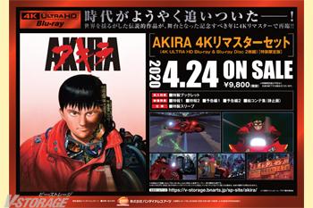 2020年4月24日発売『AKIRA 4Kリマスターセット (4K ULTRA HD Blu-ray & Blu-ray Disc 2枚組) 』先着購入特典紹介<対象店舗限定>