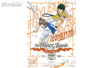 新作OVA「テニスの王子様 BEST GAMES!! 不二 vs 切原」2019年11月15日(金)より2週間限定イベント上映スタート!Blu-ray&DVD 2020年1月28日(火)発売決定!!