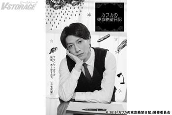 鈴木拡樹 コメディドラマ初主演!『カフカの東京絶望日記』 新エピソード完成披露試写会開催決定!