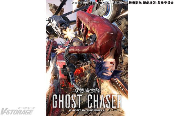 VR作品「攻殻機動隊 GHOST CHASER 」日本初 第76回ベネチア国際映画祭VR部門コンペティション作品として正式招待決定! 東弘明監督よりコメント到着!