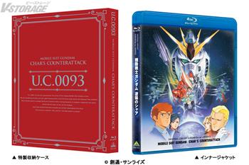 9月26日(木)発売『U.C.ガンダムBlu-rayライブラリーズ』4タイトル特製収納ケース&インナージャケットデザイン公開!