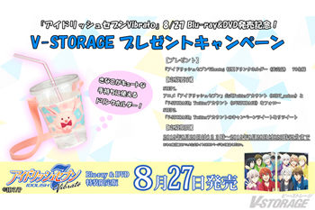 『アイドリッシュセブンVibrato』Blu-ray&DVD 8/27発売記念プレゼントキャンペーン