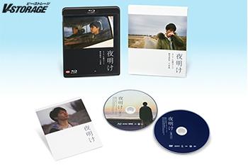 世界中の映画祭で賞賛の嵐!「夜明け」Blu-ray&DVD 9月4日発売!