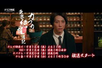ドラマ特区『カフカの東京絶望日記』番組告知CM(15秒)