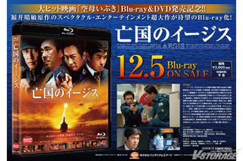 「亡国のイージス」Blu-ray 先着購入特典のご案内 <対象店舗限定>