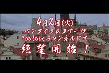ドラマ『カフカの東京絶望日記』番宣映像