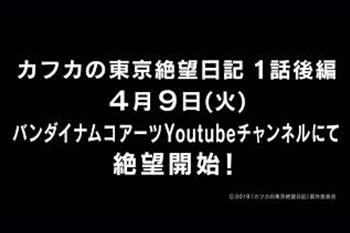 『カフカの東京絶望日記』第1話(後編)スポット
