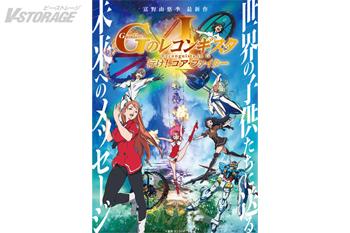 富野由悠季最新作!劇場版『ガンダム Gのレコンギスタ Ⅰ』「行け!コア・ファイター」Blu-ray&DVD2020年1月28日発売決定!!
