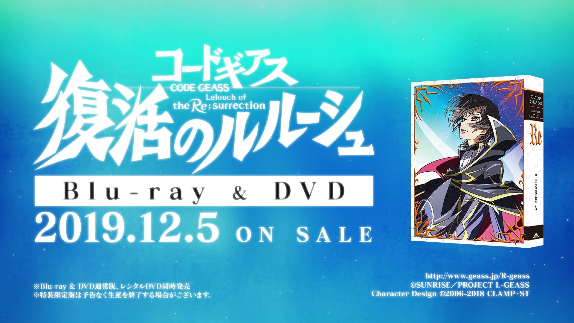 『コードギアス 復活のルルーシュ』Blu-ray & DVD発売告知PV