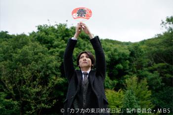 第3話 あらすじ「カフカの東京絶望日記」