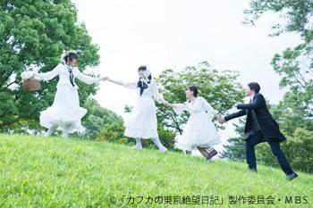 第4話 あらすじ「カフカの東京絶望日記」※放送スケジュール変更