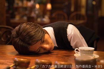 第5話 あらすじ「カフカの東京絶望日記」