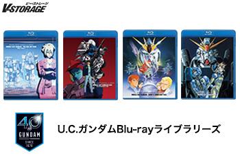 『機動戦士ガンダム』シリーズ40周年!「 U.C.ガンダムBlu-rayライブラリーズ」9月26日発売!