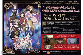 10月19日(土)・20日(日)開催「プリンセス・プリンシパル THE LIVE Yuki Kajiura×Void_Chords」Blu-ray 2020年3月27日発売決定!!ライブ音源収録CDも同時発売!