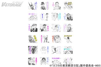 LINEクリエイターズスタンプ「カフカの東京絶望日記/マンガで読む絶望名人カフカの人生論」