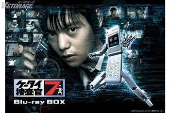 「ケータイ捜査官7 Blu-ray BOX」先着購入特典のご案内 <対象店舗限定> ※11月22日(金)画像追加